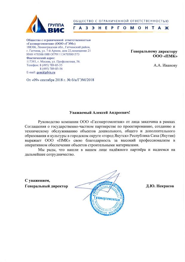 Завод металлоконструкций ПМК